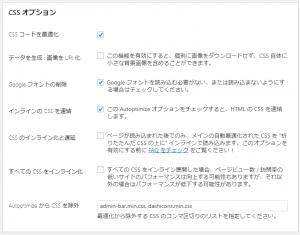 Autoptimize設定画面(CSSの部分)