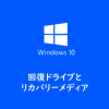 【Windows10】回復ドライブとリカバリーメディア