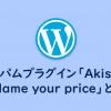 【WordPress】アンチスパムプラグイン「Akismet」の「Name your price」とは