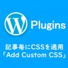 【WordPress】記事毎にCSSを適用できるプラグイン「Add Custom CSS」