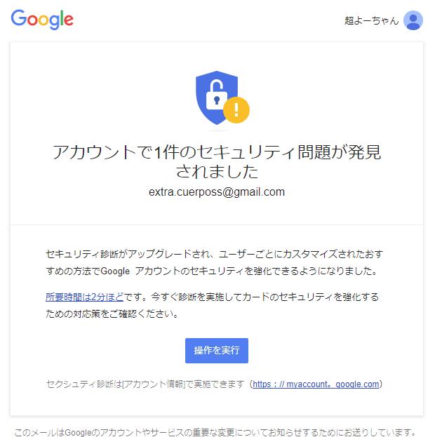 重大なセキュリティ通知 google