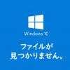 【Windows10】新規保存で「ファイルが見つかりません。」と出る(解決しました)