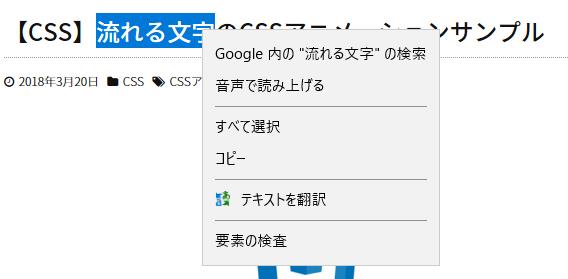 edge、テキスト選択からgoogle検索