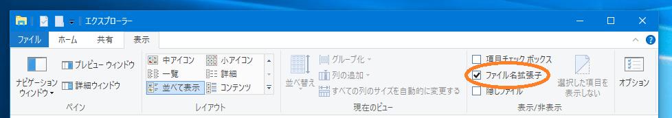 ファイルの拡張子を表示