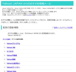 Yahoo!配信メール一括解除
