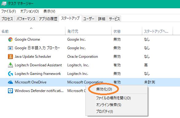OneDriveスタートアップ設定