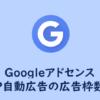 【Googleアドセンス】AMP自動広告で挿入される広告枠数は?