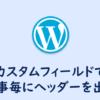 【WordPress】カスタムフィールドでCSSやJavaScriptを記事毎に出力