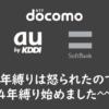 【au・SoftBank】2年縛りは怒られたので4年縛り始めました^^