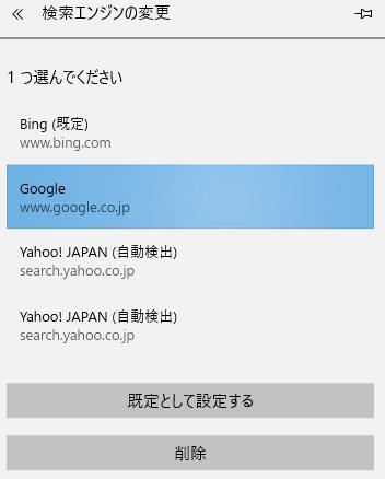 edge、検索エンジンの変更