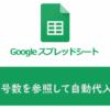 【Googleスプレッドシート】COLUMN()で列番号数を参照・取得して自動代入する