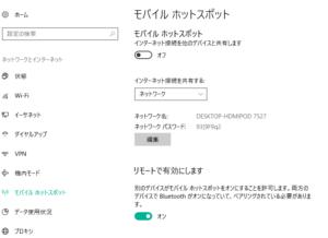 Windowsモバイルホットスポット