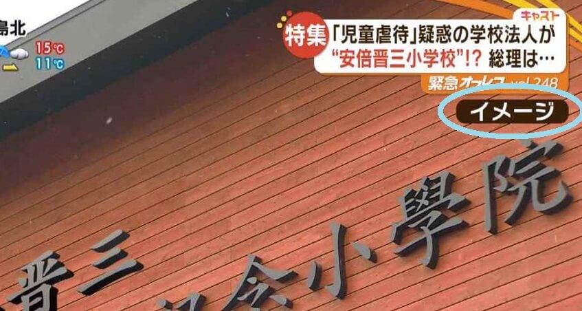 安倍晋三記念小学校(イメージです)