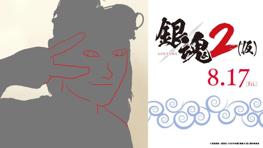 銀魂2(仮)シルエット1