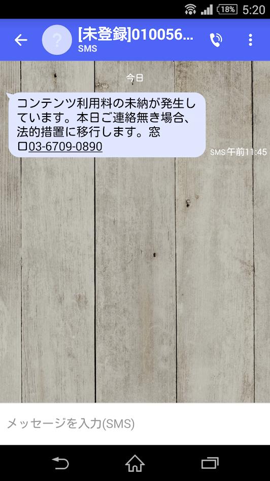 プラスメッセージ、架空請求2