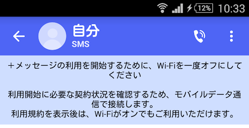プラスメッセージ、Wi-Fiをオフに