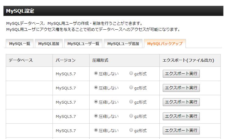 エックスサーバーMySQLバックアップ