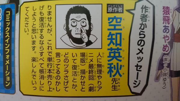 アニメ再開に空知英秋コメント