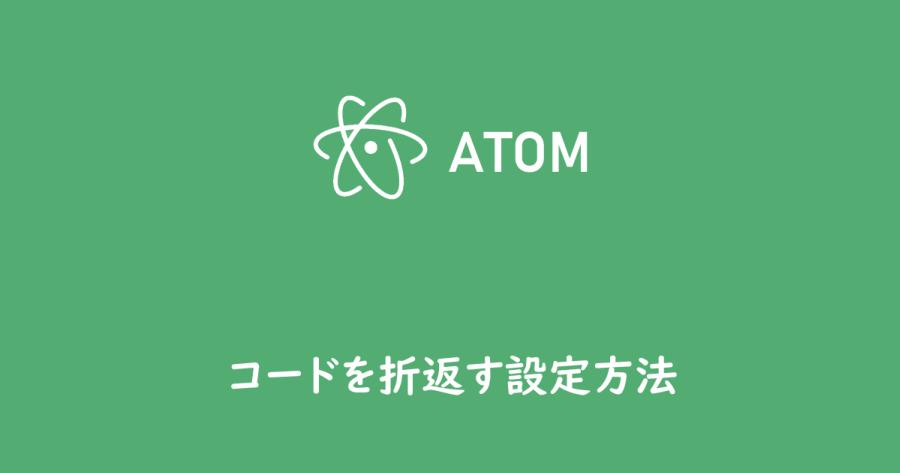 【ATOM】コードを折返す設定方法
