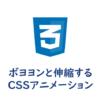 ボヨヨンと伸縮するCSSアニメーション