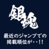 原作690話 最近のジャンプでの掲載順位が・・!!