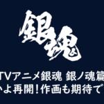 TVアニメ銀魂 銀ノ魂篇、いよいよ再開!
