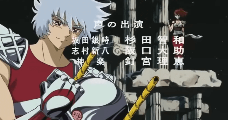銀魂×聖闘士星矢