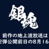 前作の地上波放送は第2弾公開前日の8月16日!