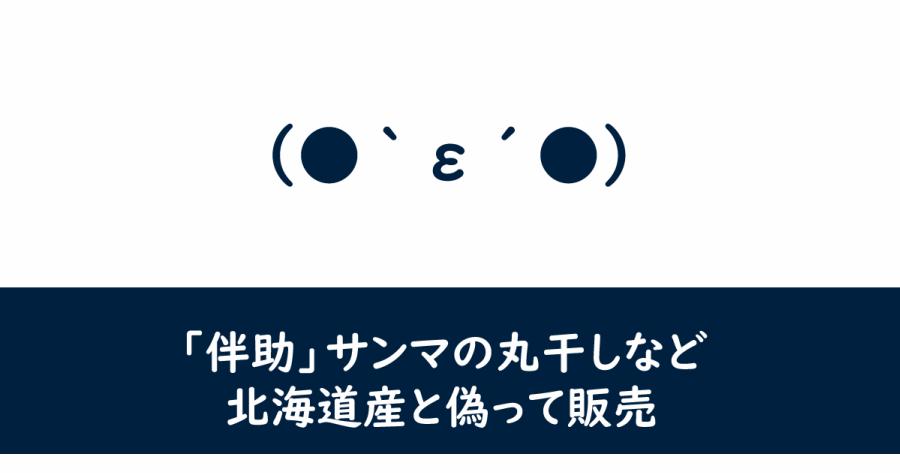 「伴助」サンマの丸干しなど北海道産と偽って販売