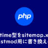 sitemap.xmlのlastmod用に書き換える