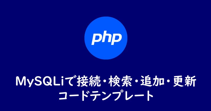 MySQLiで接続・検索・追加・更新処理のコードテンプレート