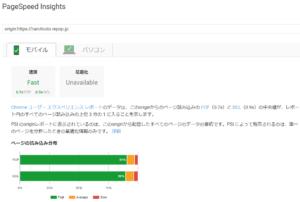 PHP7.2スピードテスト