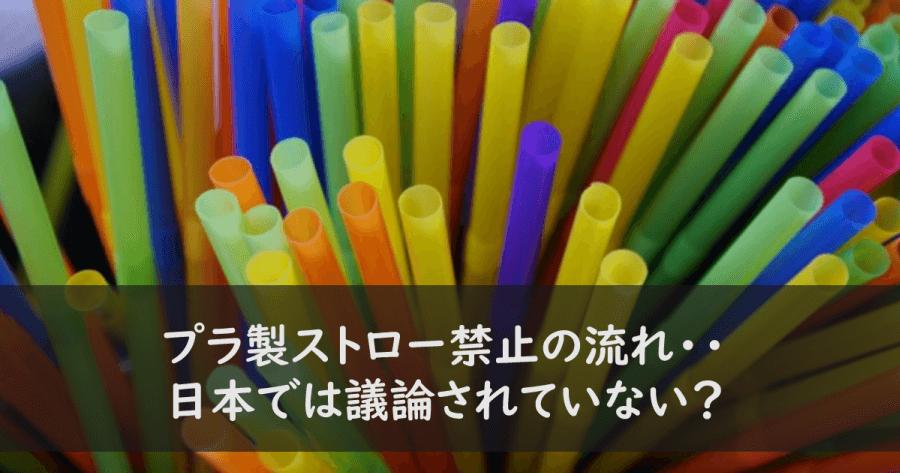 プラ製ストロー禁止の流れ・・日本では議論されていない?