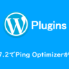 PHP7.2でWordPress Ping Optimizerがエラー