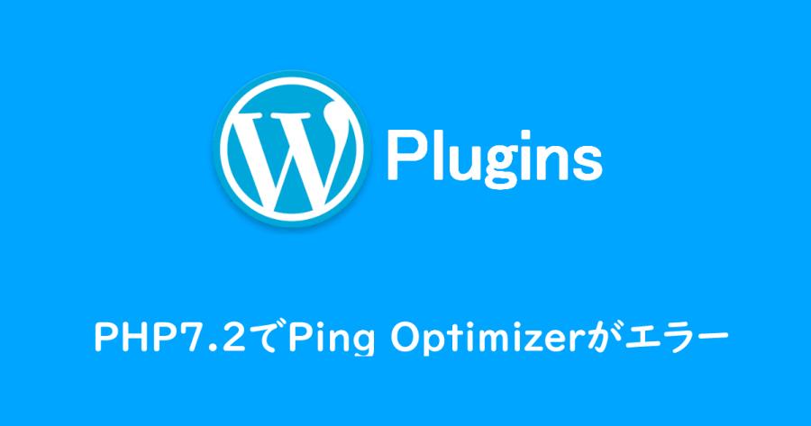PHP7.2でWordPress Ping Optimizerがエラー