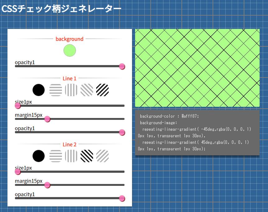 CSSチェック柄ジェネレーターのスクリーンショット2