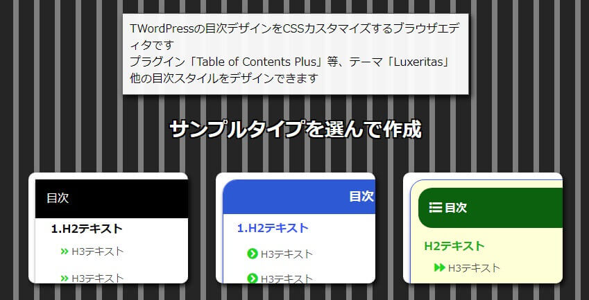 Table Of Contents CSS Generator スクリーンショット