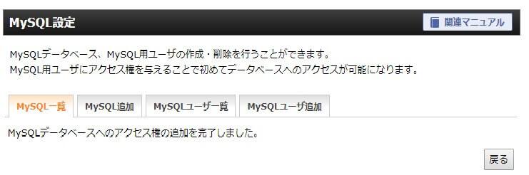 MySQL設定にてユーザーの追加