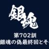 【銀魂】第702訓、アニメ銀魂の偽最終回とそっくり?
