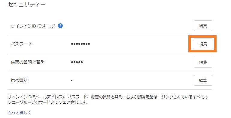 PSNパスワード変更2