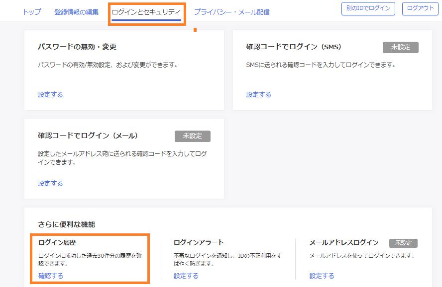 Yahoo!アカウントのログイン履歴