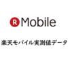 楽天モバイル実測値データ(2019年6月~)