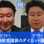 和田政宗議員の選挙ダイエット、ビフォーアフター