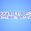 国民民主党 玉木雄一郎代表が憲法改正議論に前向きな姿勢!今回は期待したい