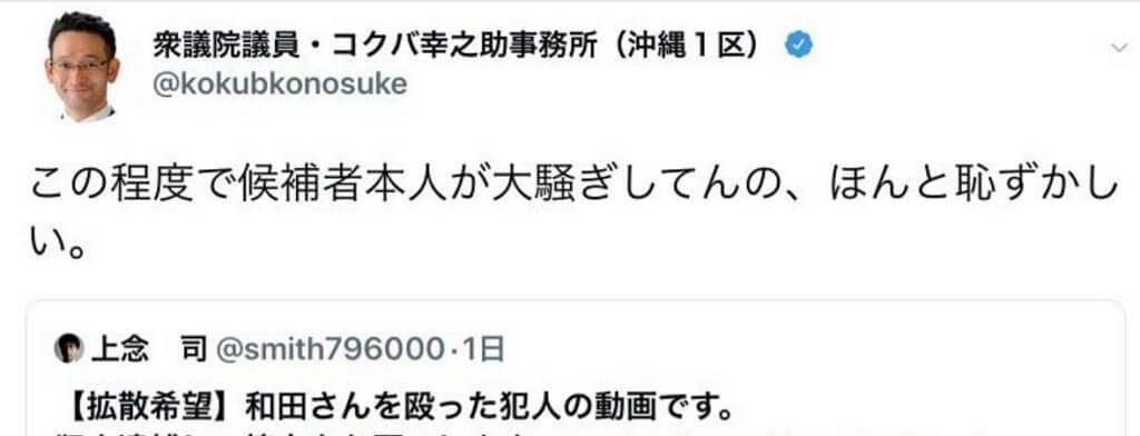 コクバ幸之助「この程度で和田政宗候補本人が大騒ぎしてんの、ほんと恥ずかしい」