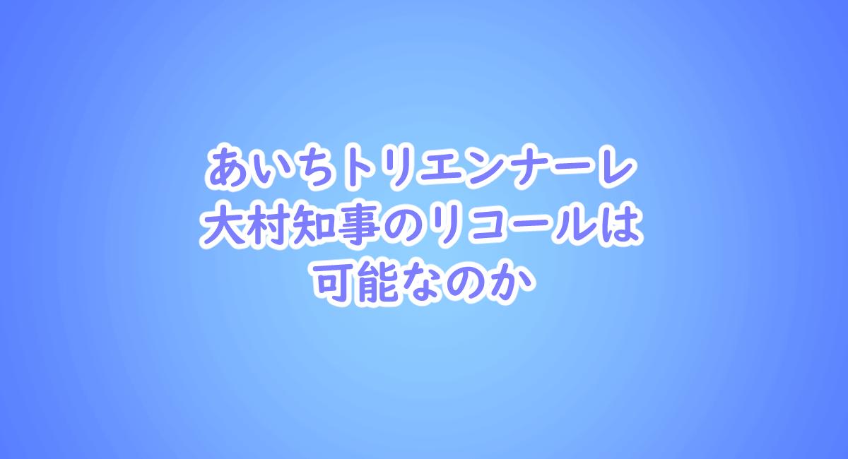 愛知県知事 リコール 署名数