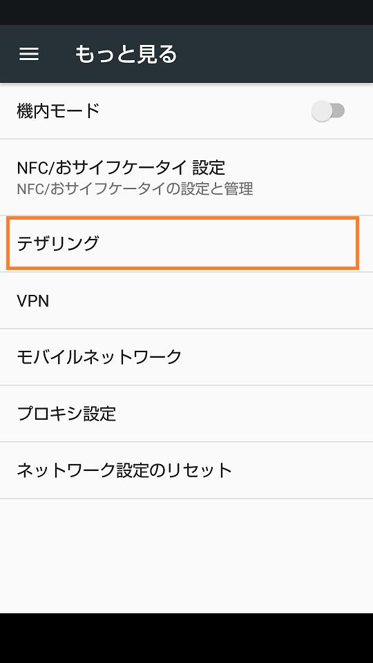 Androidテザリング