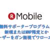 楽天モバイルの無料サポータープログラムが新規またはMNP限定とか現ユーザーをガン無