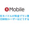 楽天モバイルが料金プラン発表 現行MVNOユーザーはどうする?
