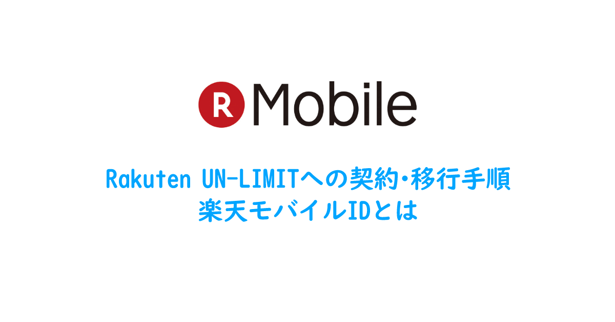 Rakuten UN-LIMITへの契約・移行手順、楽天モバイルIDとは
